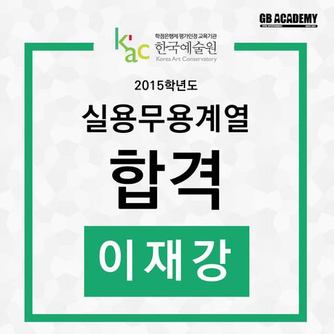 한국예술원-이재강.jpg