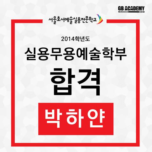 호서예전-박하얀.jpg