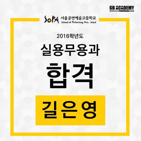 서울공연예술학교-길은영.jpg