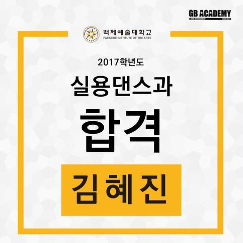 백제예대-김혜진.jpg