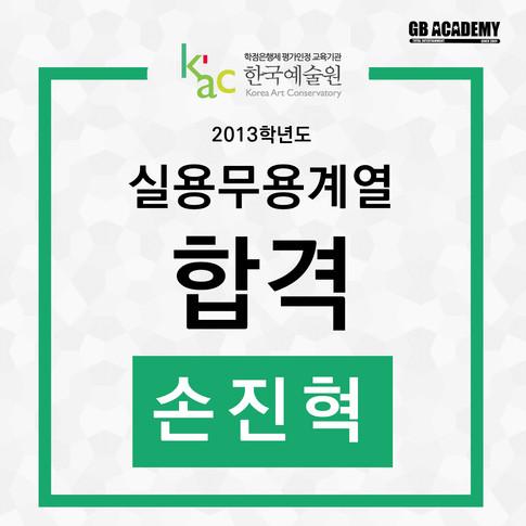 한국예술원-손진혁.jpg