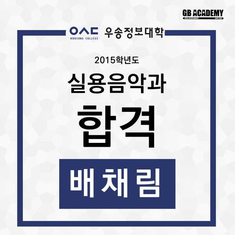 우송정보대-배채림.jpg