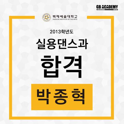 백제예대-박종혁.jpg