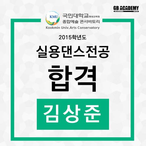 국민대-김상준.jpg