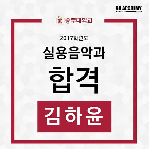 중부대학교-김하윤.jpg