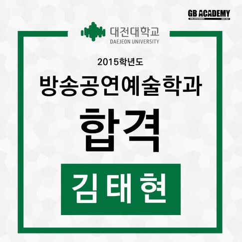 대전대-김태현.jpg