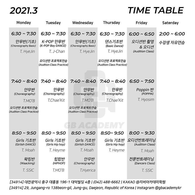 2020 시간표-3월시간표.jpg