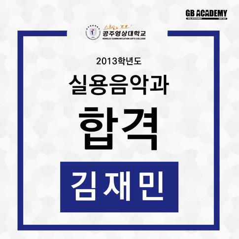 공주영상대-김재민.jpg