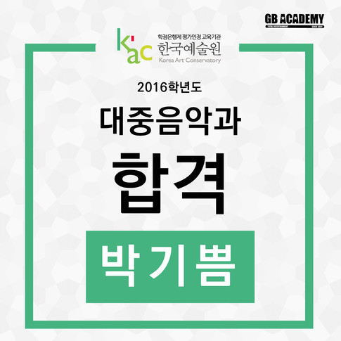 한국예술원-박기쁨.jpg