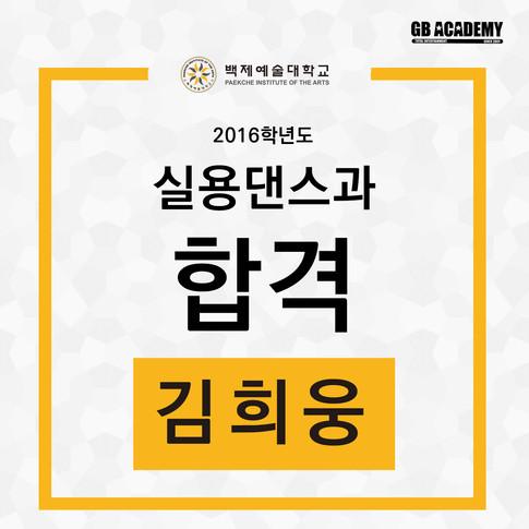 백제예대-김희웅.jpg