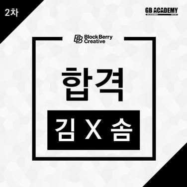블록베리-김다솜.jpg