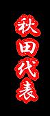 秋田代表 赤.png