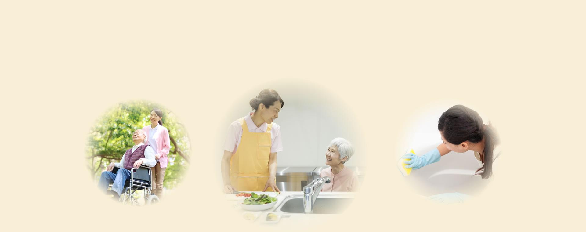高齢者の方とそのご家族のための家事支援