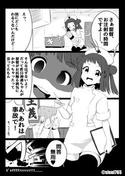 2015-10-15那珂漫画1