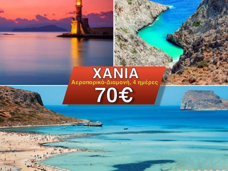 ΧΑΝΙΑ 70€ (Αεροπορικά-Διαμονή) 4 ημέρες, Ιούνιο από Θεσσαλονίκη