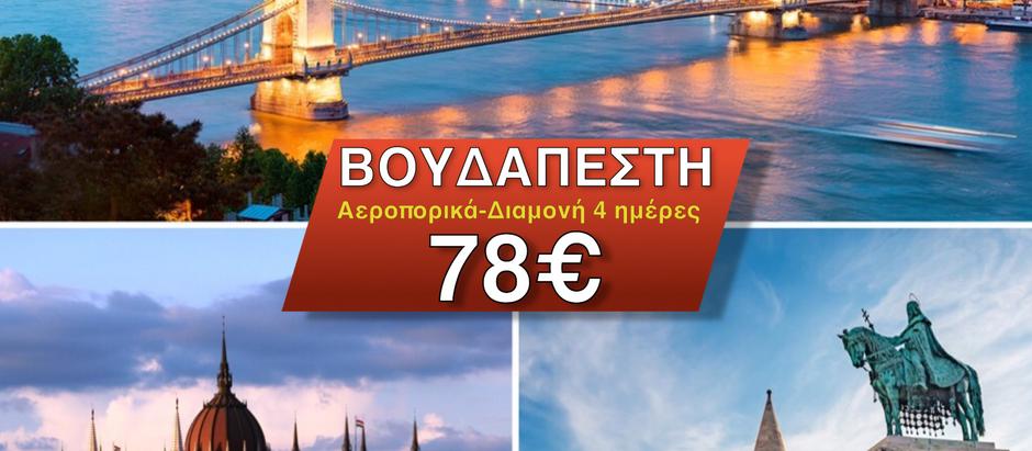 ΒΟΥΔΑΠΕΣΤΗ 78€ (Αεροπορικά-Διαμονή) 4 ημέρες, Μάιο από Θεσσαλονίκη