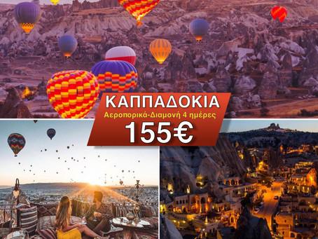ΚΑΠΠΑΔΟΚΙΑ 155€ (Αεροπορικά-Διαμονή) 4 ημέρες, Μάρτιο από Αθήνα