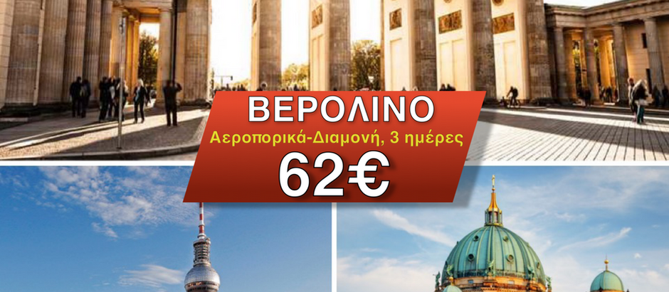 ΒΕΡΟΛΙΝΟ 62€ (Αεροπορικά-Διαμονή) 3 ημέρες, Οκτώβριο από Θεσσαλονίκη
