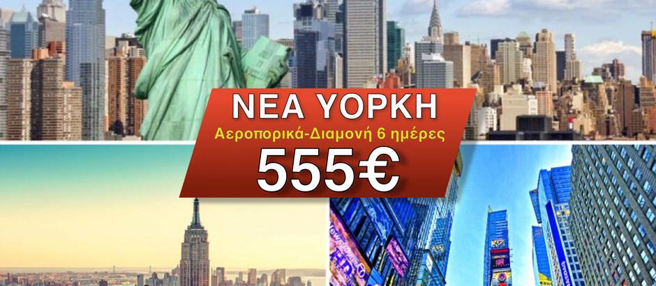 ΝΕΑ ΥΟΡΚΗ 555€ (Αεροπορικά-Διαμονή) 6 ημέρες, Μάιο από Αθήνα