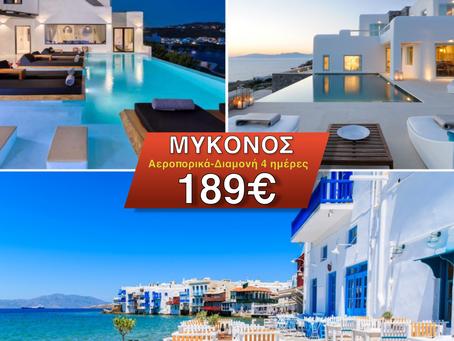 ΜΥΚΟΝΟΣ 189€ (Αεροπορικά-Διαμονή) 4 ημέρες, Ιούλιο από Θεσσαλονίκη