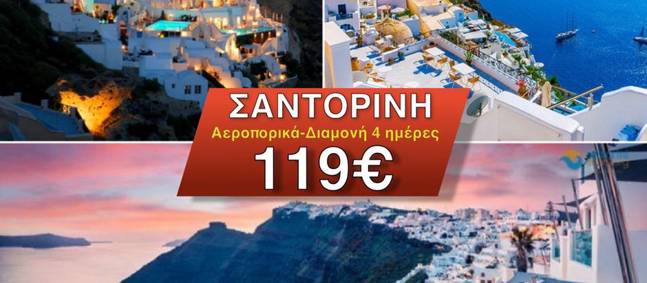ΣΑΝΤΟΡΙΝΗ 119€ (Αεροπορικά-Διαμονή) 4 ημέρες, Ιούλιο από Αθήνα