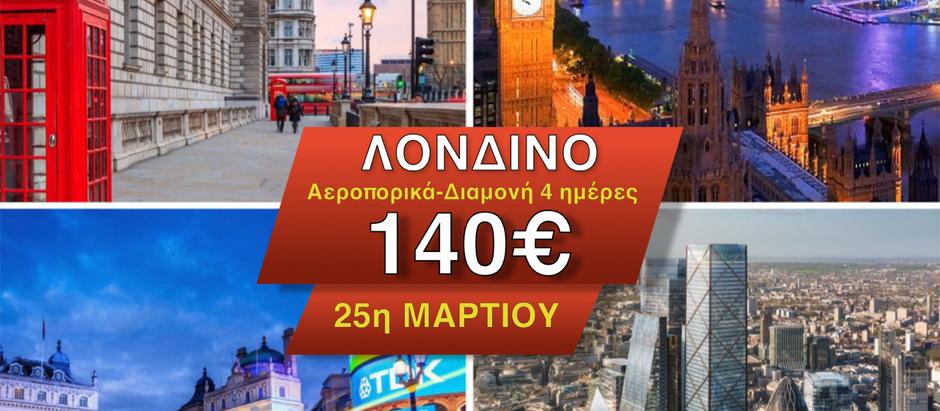 ΛΟΝΔΙΝΟ 140€ (Αεροπορικά-Διαμονή) 4 ημέρες, 25η ΜΑΡΤΙΟΥ από Θεσσαλονίκη
