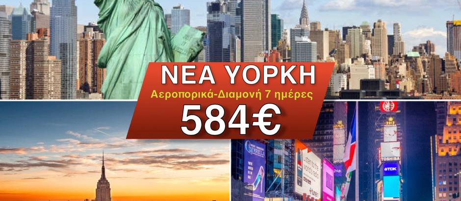 ΝΕΑ ΥΟΡΚΗ 584€ (Αεροπορικά-Διαμονή) 7 ημέρες, Σεπτέμβριο από Αθήνα