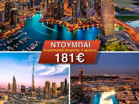ΝΤΟΥΜΠΑΪ 181€ Το Πάσχα (Αεροπορικά-Διαμονή) 4 ημέρες, Μάιο από Θεσσαλονίκη