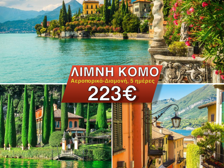 ΛΙΜΝΗ ΚΟΜΟ 223€ (Αεροπορικά-Διαμονή) 5 ημέρες, Ιούλιο από Θεσσαλονίκη