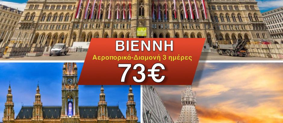 ΒΙΕΝΝΗ 73€ (Αεροπορικά-Διαμονή) 3 ημέρες, Μάρτιο από Αθήνα
