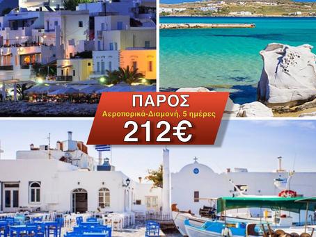 ΠΑΡΟΣ 212€ (Αεροπορικά-Διαμονή) 5 ημέρες, Ιούλιο από Θεσσαλονίκη