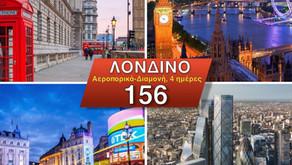 ΛΟΝΔΙΝΟ 156€ (Αεροπορικά-Διαμονή) 4 ημέρες, Οκτώβριο από Αθήνα