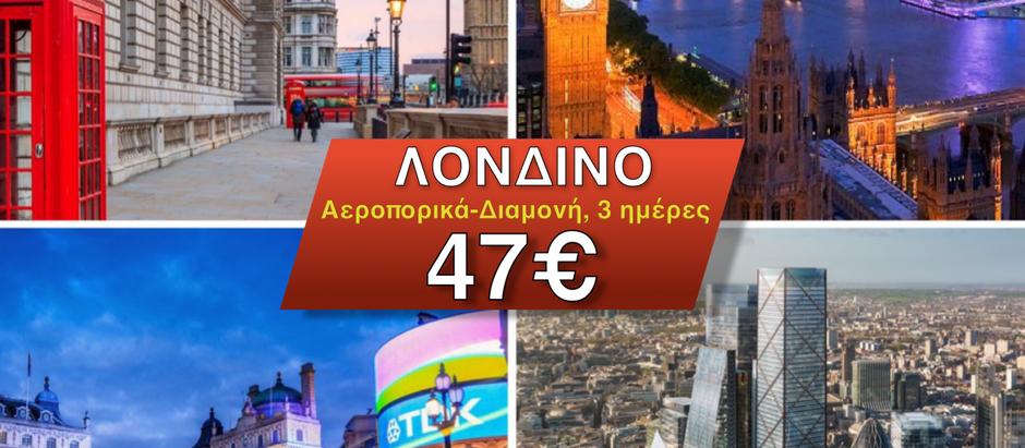 ΛΟΝΔΙΝΟ 47€ (Αεροπορικά-Διαμονή) 3 ημέρες, Οκτώβριο από Αθήνα