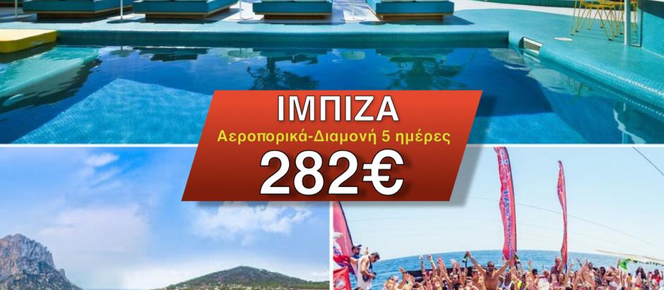 ΙΜΠΙΖΑ 282€ (Αεροπορικά-Διαμονή) 5 ημέρες, Ιούλιο από Αθήνα