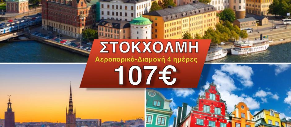 ΣΤΟΚΧΟΛΜΗ 107€ (Αεροπορικά-Διαμονή) 4 ημέρες, Φεβρουάριο από Θεσσαλονίκη