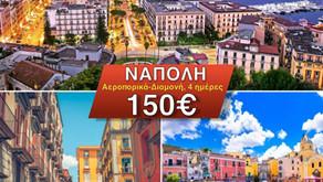 ΝΑΠΟΛΗ 150€ (Αεροπορικά-Διαμονή) 4 ημέρες, Οκτώβριο από Θεσσαλονίκη