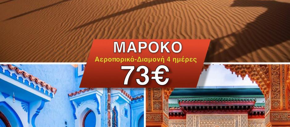 ΜΑΡΟΚΟ 73€ (Αεροπορικά-Διαμονή) 4 ημέρες, Μάρτιο από Αθήνα