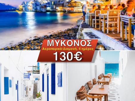 ΜΥΚΟΝΟΣ 130€ (Αεροπορικά-Διαμονή) 4 ημέρες, Ιούνιο από Θεσσαλονίκη
