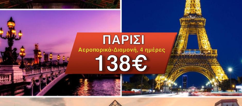 ΠΑΡΙΣΙ 138€ (Αεροπορικά-Διαμονή) 4 ημέρες, Ιούλιο από Θεσσαλονίκη