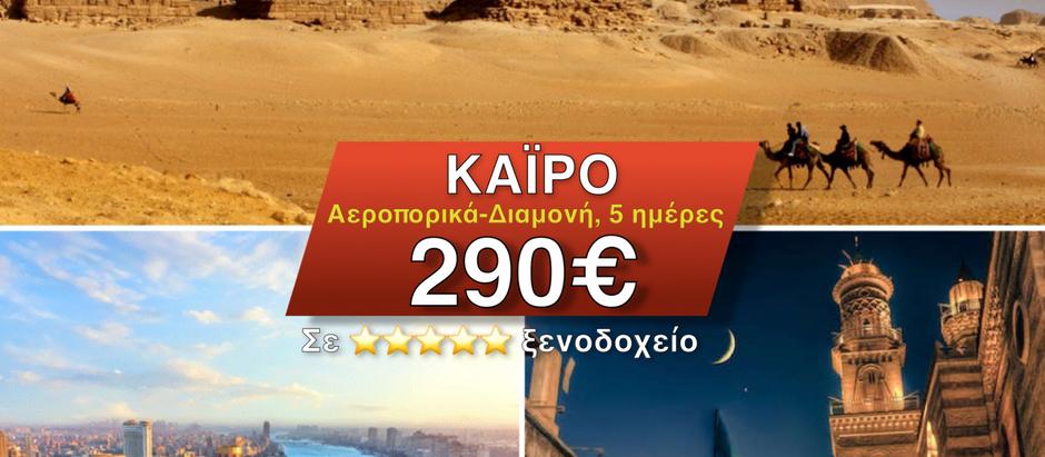 ΚΑΪΡΟ 290€ (Αεροπορικά-Διαμονή) 5 ημέρες, Απρίλιο από Αθήνα