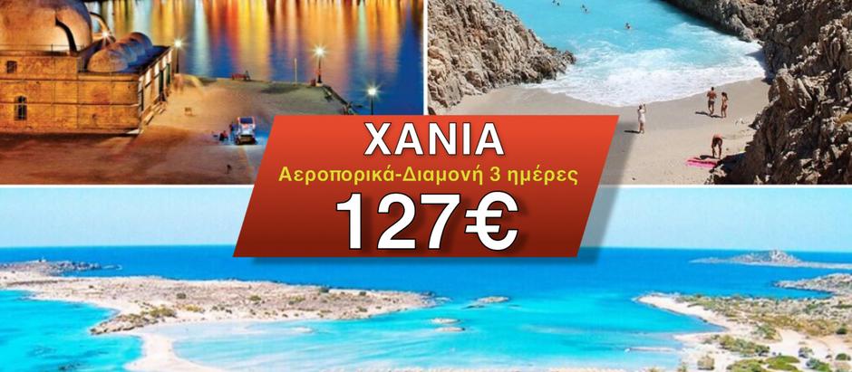 ΧΑΝΙΑ 127€ (Αεροπορικά-Διαμονή) 3 ημέρες, Ιούλιο από Αθήνα