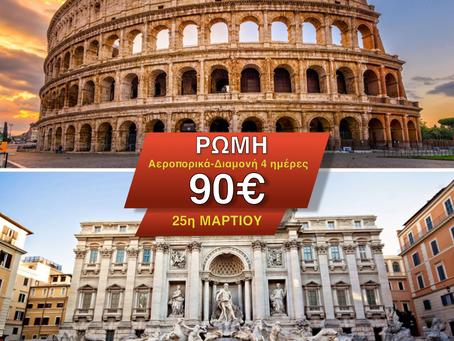 ΡΩΜΗ 90€ (Αεροπορικά-Διαμονή) 4 ημέρες, 25η Μαρτίου από Αθήνα
