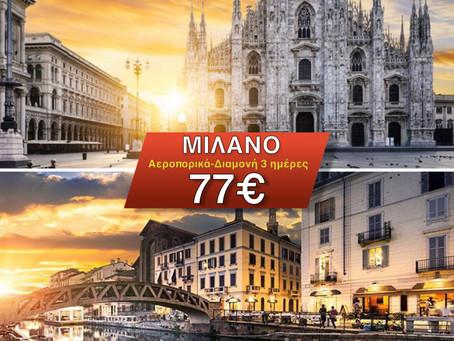 ΜΙΛΑΝΟ 77€ (Αεροπορικά-Διαμονή) 3 ημέρες, Μάρτιο από Θεσσαλονίκη