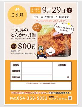 三元豚PDF.png