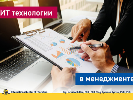 ИТ технологии в менеджменте / IT technologies in management