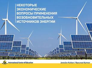 Využitie obnoviteľných zdrojov energie.j