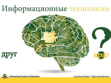 Информационные технологии / Information Technology RU