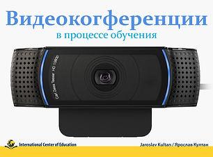 Videokonferencie.jpg