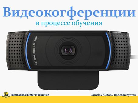 Видеокогференциив процессе обучения RU / Videoconferencing in the learning process