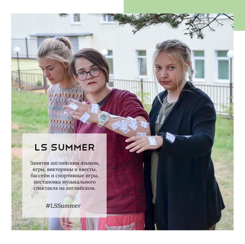 LS Summer